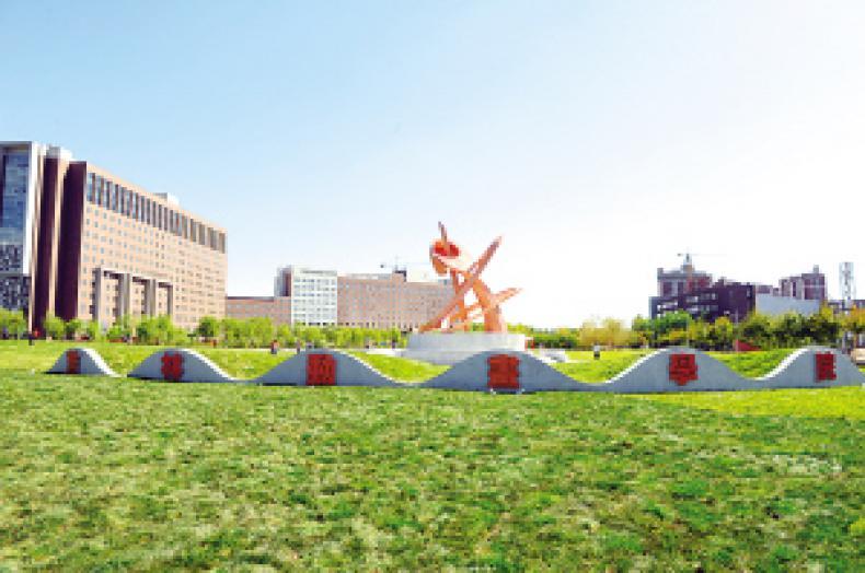 吉林动画学院校园风景图片
