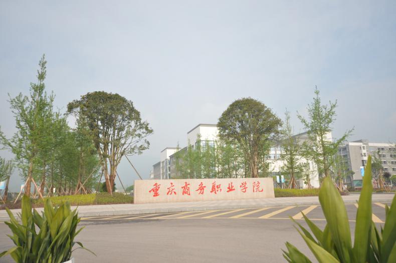 重庆商务职业学院校园环境怎么样?重庆商务职
