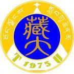 西藏大学怎么样