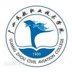 广州民航职业技术学院怎么样