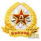 解放军西安政治学院怎么样
