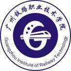 广州铁路职业技术学院怎么样