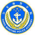 公安海警學院怎么樣
