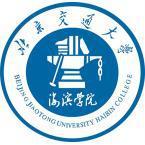 北京交通大学海滨学院怎么样
