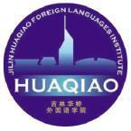 吉林华桥外国语学院怎么样