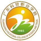 广东科贸职业学院怎么样