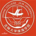 吉林大學珠海學院怎么樣