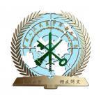 中國人民武裝警察部隊學院怎么樣