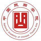 中国戏曲学院怎么样