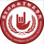 南京特殊教育師范學院怎么樣