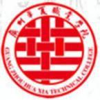 廣州華夏職業學院怎么樣
