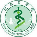 皖南医学院怎么样