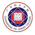 廣東培正學院怎么樣