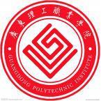 广东理工职业学院怎么样