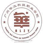 廣州華立科技職業學院怎么樣