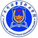 广东司法警官职业学院怎么样