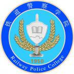 鐵道警察學院怎么樣