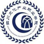 四川文化產業職業學院怎么樣