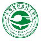 廣東郵電職業技術學院怎么樣