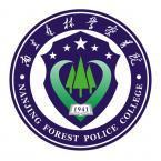 南京森林警察學院怎么樣