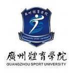 广州体育学院怎么样