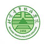 北京青年政治學院怎么樣