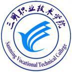 三明职业技术学院怎么样