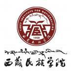 西藏民族学院怎么样