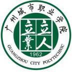 广州城市职业学院怎么样