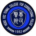 河北司法警官职业学院怎么样