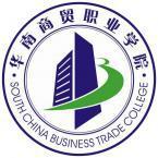 广州华南商贸职业学院怎么样