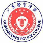 广东警官学院怎么样