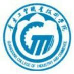 广东工贸职业技术学院怎么样
