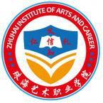 珠海艺术职业学院怎么样